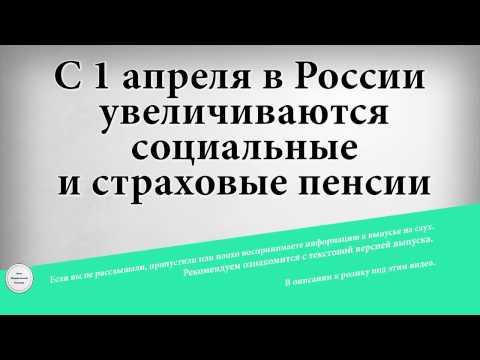 С 1 апреля в России увеличиваются социальные и страховые пенсии