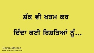 Truth of Life - Short Inspirational Quotes in Punjabi | Punjabi Status - ਪੰਜਾਬੀ ਸਟੇਟਸ | Gagan Masoun