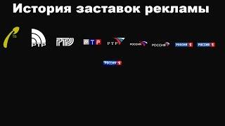 """История заставок выпуск №22 заставки рекламы """"Россия-1"""""""