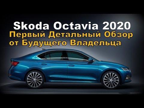 Skoda Octavia 2020 Отзыв Владельца Шкоды  (2020)