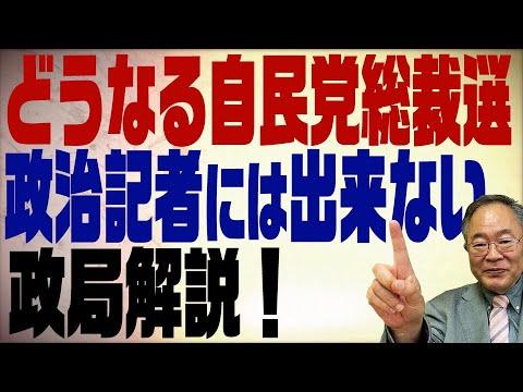 第256回 自民党総裁選の行方 マスコミ・政治記者には絶対出来ない政局を解説!