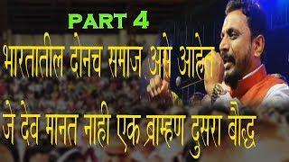 Amol Mitkari Live Speech Part 4 शिवाजी महाराजांच्या समाधीचा शोध महात्मा फुलेंनी लावला