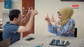 لعبة الشطرنج على الطريقة العائلية ... حرب النسوان مستمرة | دار مادار