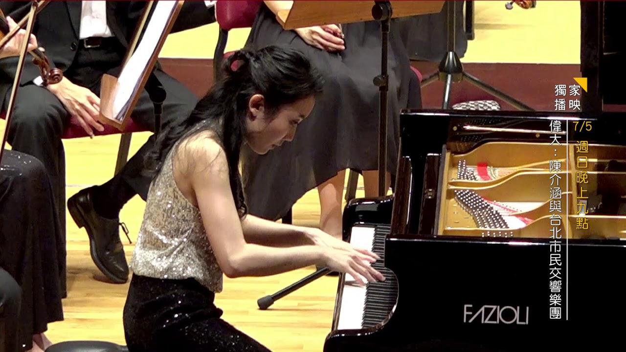 偉大:陳介涵與台北市民交響樂團