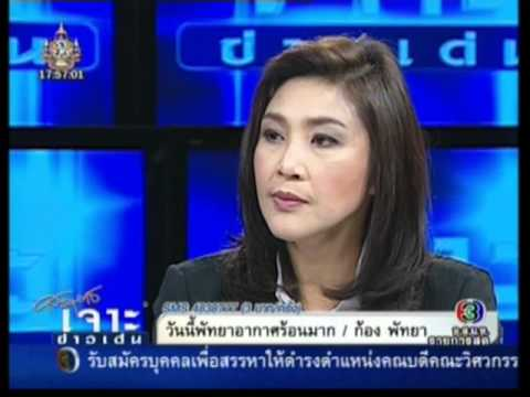 Yingluck gave an exclusive interview with CH3's Sorayut
