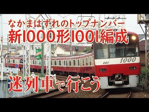 【迷列車で行こう】#44 京急新1000形1001編成 ~車体更新でなかまはずれになってしまったトップナンバー物語~