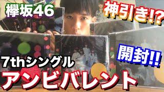【欅坂46】推しキタ!?7thシングル『アンビバレント』を大量開封!! 欅坂46 検索動画 11
