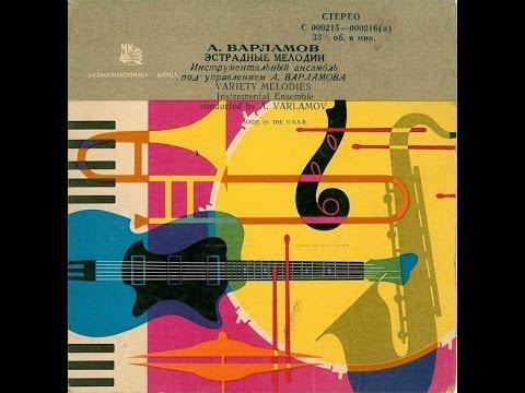 Aleksandr Varlamov Jazz Band - Variety Melodies (FULL EP, Jazz / Easy Listening, Russia, USSR, 1961)
