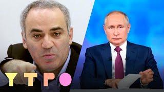 «Количество лжи зашкаливает»: Гарри Каспаров — о Прямой линии, выборах и встрече Путина и Байдена