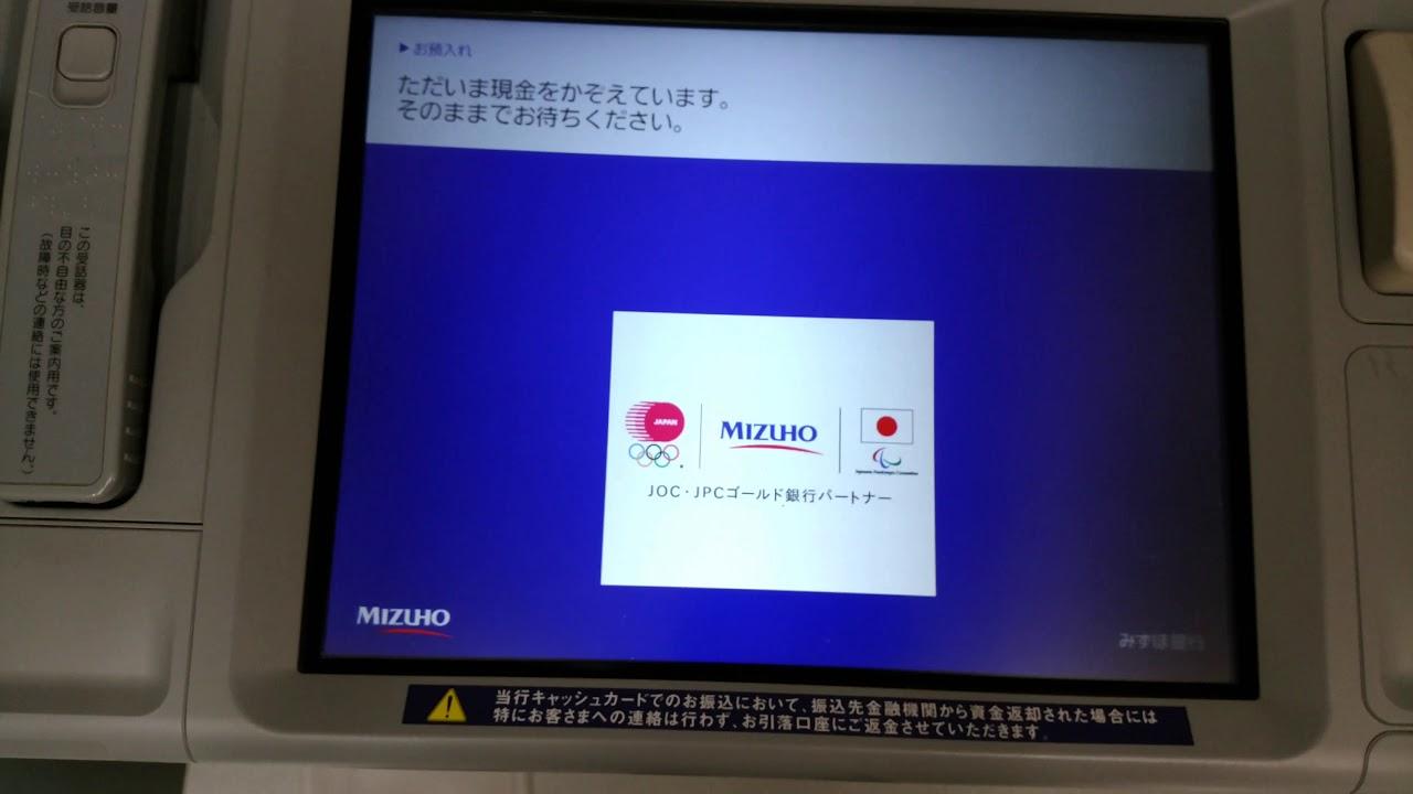 Atm みずほ 銀行