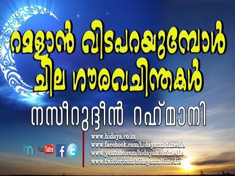 റമളാൻ വിട പറയുമ്പോൾ :ചില ഗൗരവ ചിന്തകൾ | Jumua Quthuba | Naseerudheen Rahmaani | Malayalam  Speech