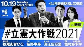 【動画配信】10月19日(火)18:00~「#立憲大作戦2021 in 新橋」他2件 を生配信