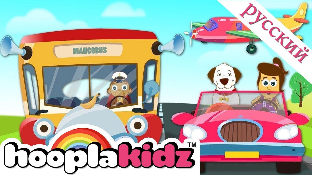 Автобусик | Мультики про машинки | Детские песенки | HooplaKidz песенки для детей