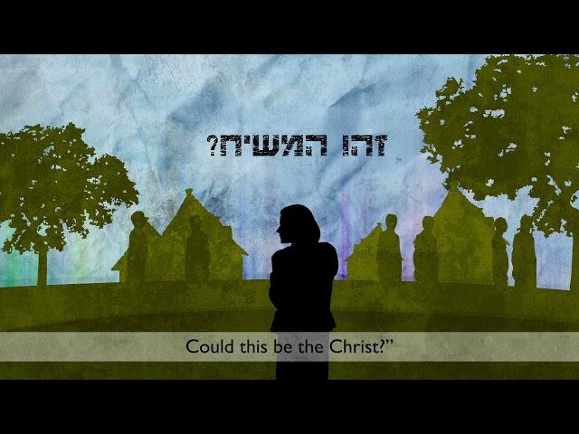 Gospel of John chapter 4 - in Hebrew!! (English subtitles)