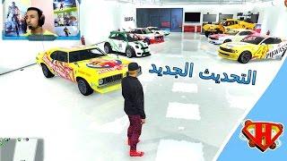 عرض التحديث الجديد السيارات الجديده والملابس في لعبة حرامي السيارات 5 - NOVI UPDATE GTA V ONLINE