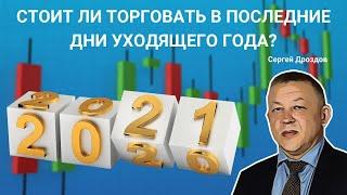 Стоит ли торговать в последние дни уходящего года? / Сергей Дроздов