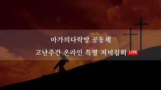 4.6(월) 필그림선교교회 고난주간 온라인 특별 저녁집…