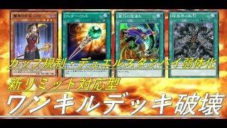 Yu-Gi-Oh! DUEL LINKS One Turn Kill ワンキルデッキ破壊第3弾! ワン...