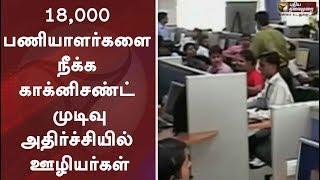 18,000 பணியாளர்களை நீக்க காக்னிசண்ட் முடிவு - அதிர்ச்சியில் ஊழியர்கள்