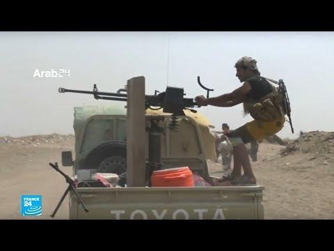 اليمن: مواجهات في الحديدة برغم سريان اتفاق وقف إطلاق النار  - نشر قبل 42 دقيقة
