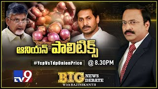 Big News Big Debate LIVE : Ycp Vs Tdp On Onion Price  - Rajinikanth TV9