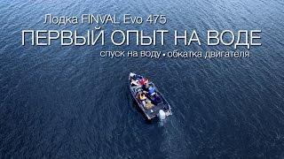 Лодка FINVAL Evo 475. Первый спуск на воду.