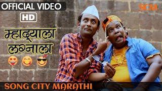 Mhadyala Lagnala #Official #SongCityMarathi | New Marathi Song 2018