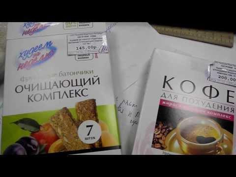 ЭВАЛАР цена, наличие в аптеках Самары, купить Эвалар в Самаре.