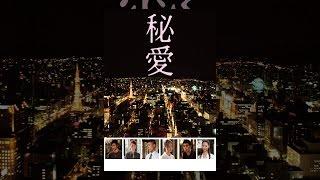 他人とはどこか一線を引き、独りの日々を送る透(山本太郎)。ある夜、...