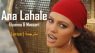 Elyanna & Massari - Ana Lahale (lyrics) | اليانا و مساري - أنا لحالي - مترجمة