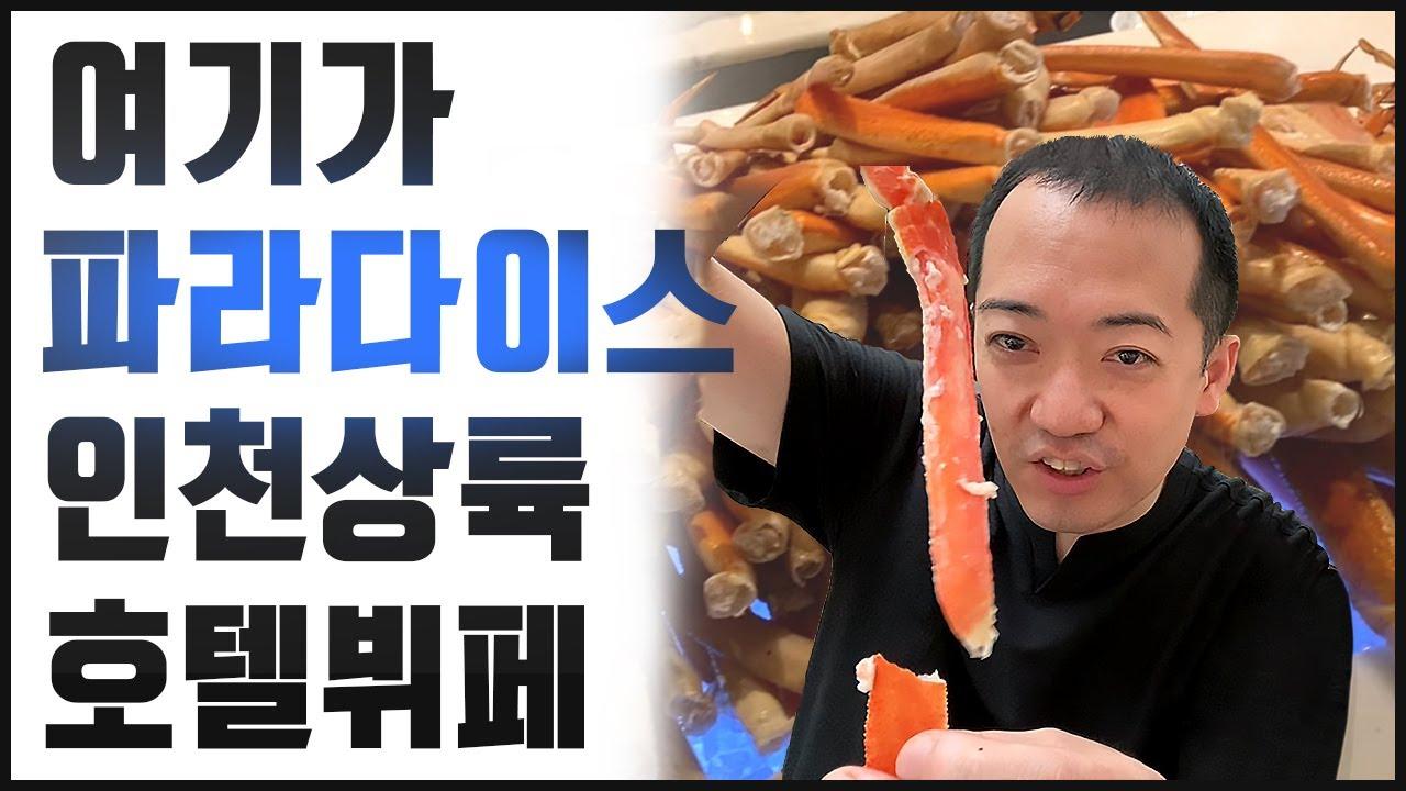 인천에서 즐기는 '파라다이스' 호텔 뷔페