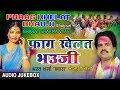 PHAAG KHELAT BHAUJI BHOJPURI HOLI AUDIO SONGS JUKEBOX SINGER BHARAT SHARMA VYAS