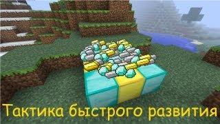 Тактика быстрого развития в Minecraft