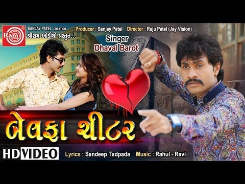 Bewafa Cheater || Dhaval Barot || New Gujarati Song 2018 ||Full HD Video