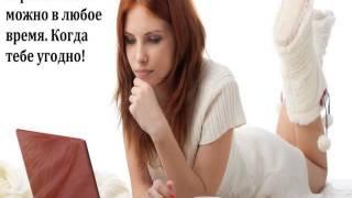 заработок в интернете на дому для подростков