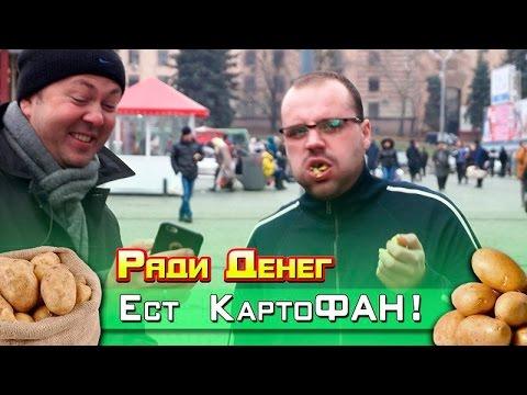 Снять с себя лифчик, с другого человека носки и съесть сырую картошку  Ради денег 2