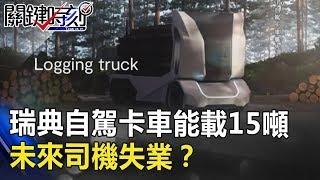 超炫!瑞典自駕卡車T-log能載滿15噸木材上路 未來司機失業? 關鍵時刻 20180723-6 黃創夏 王瑞德