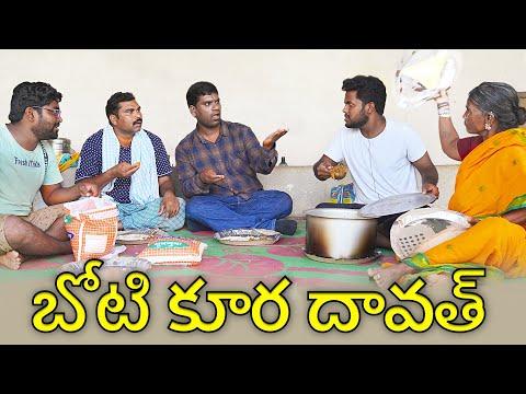 బోటి కూర దావత్ Ft Bithiri Sathi   Thupaki Ramudu Promotion   My Village Show Comedy