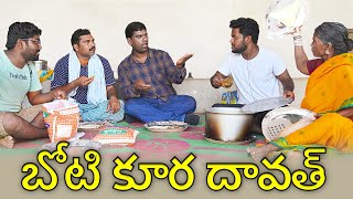 బోటి కూర దావత్ Ft Bithiri Sathi | Thupaki Ramudu promotion | My Village Show comedy