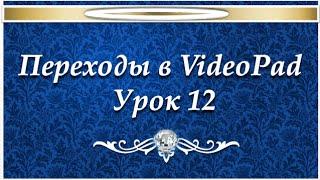 Переходы VideoPad №12