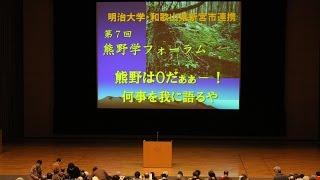第7回熊野学フォーラム「熊野はOだぁぁー!~何事を我に語るや~」Part1