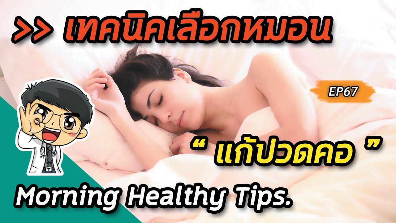 "Morning healthy tips EP67 : 🚨 เทคนิคเลือกหมอน""แก้ปวดคอ"" 🚨"