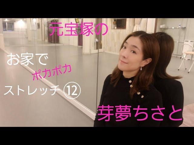 【芽夢ちさと】お家でポカポカストレッチ - part.12 -