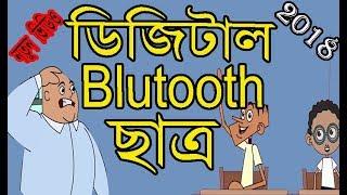 ডিজিটাল Blutooth ছাত্র | শিক্ষক VS ছাত্র- Part -7 | Bangla cartoon video | Kappa Cartoon