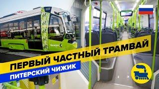 Питерский Чижик. Первый частный трамвай