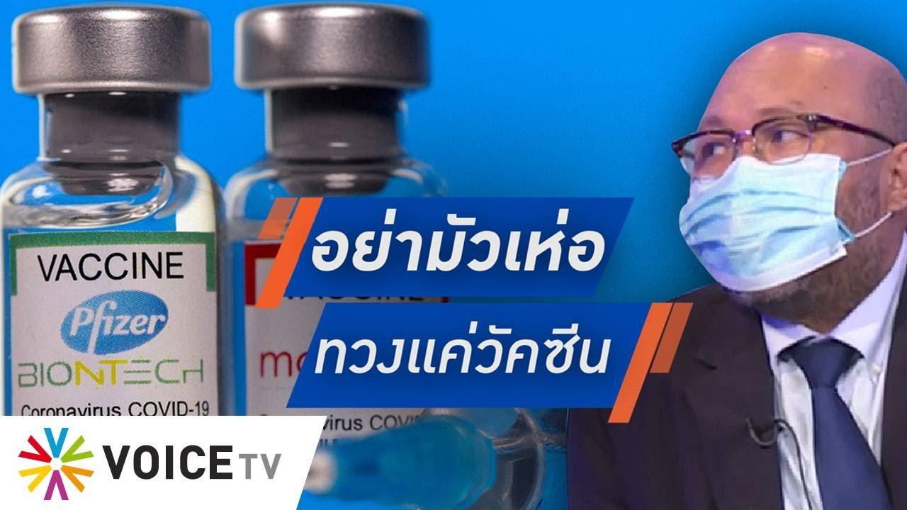 Talking Thailand -  วัคซีนเท่าไหร่ก็ไม่พอ ถ้าจัดการเรื่องการตรวจเชื้อ-คุมคลัสเตอร์ไม่ได้