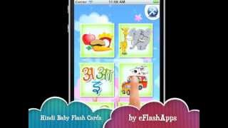 Hindi Baby Flash Cards App for iPhone and iPad by eFlashApps