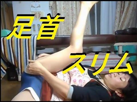 足首を引き締めるマッサージ・リフレクソロジー【りらく屋】 japanese foot & leg massage
