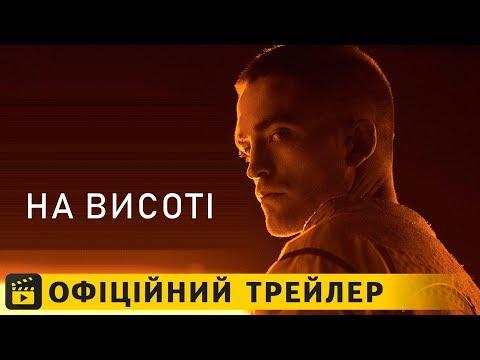 трейлер На висоті (2019) українською