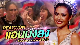 Reaction Miss Supranational 2019 is Thailand